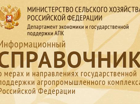 Информация о мерах оказания государственной поддержки в АПК НСО