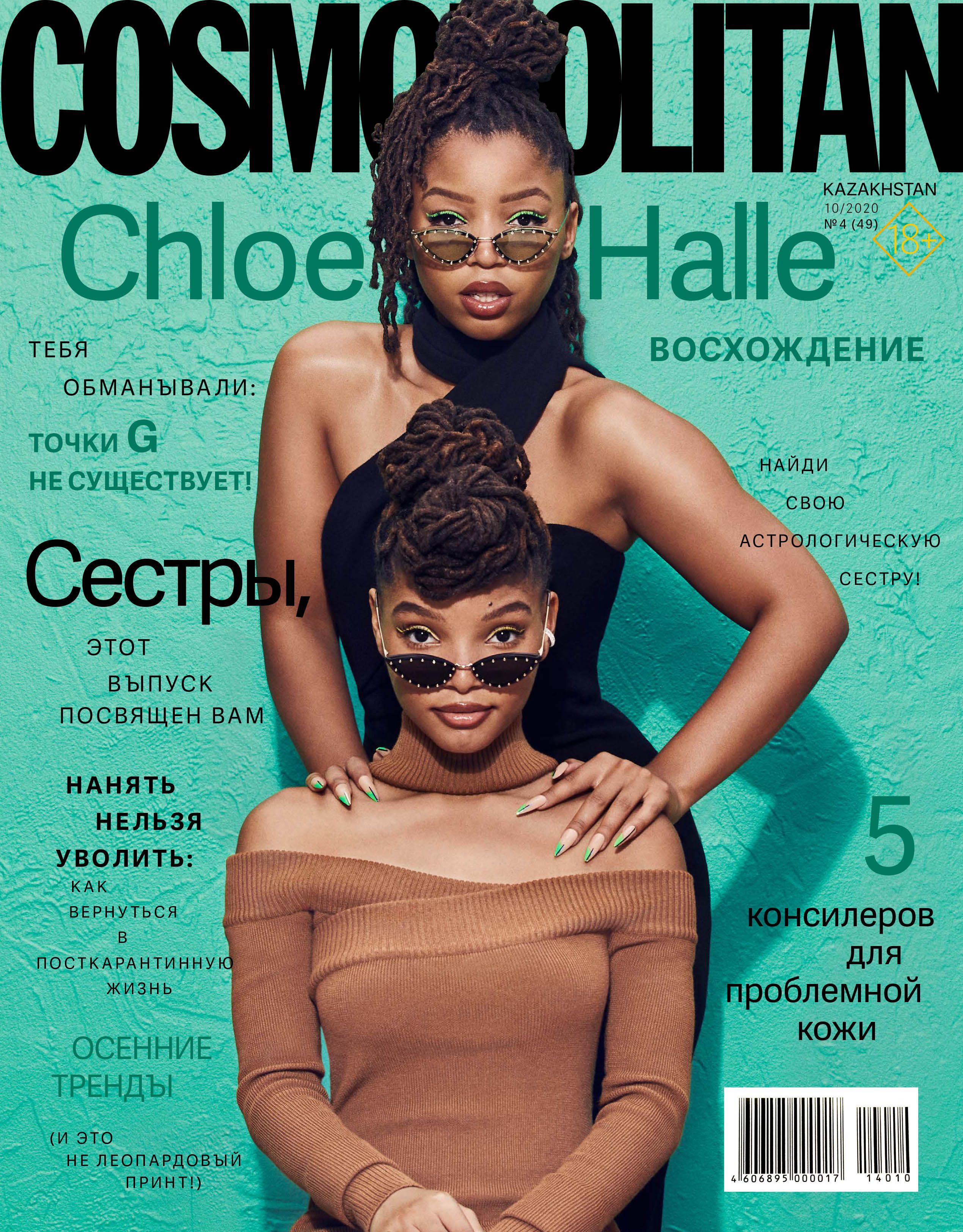 Cosmopolitan Kazakstan October 20