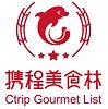 Ctrip Gourmet.jpg