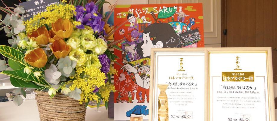 『夜は短し歩けよ乙女』第41回日本アカデミー賞授賞
