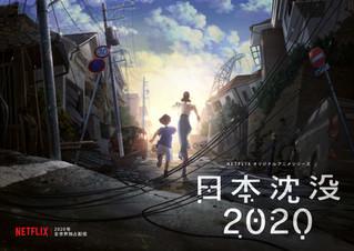 「日本沈没2020」配信決定