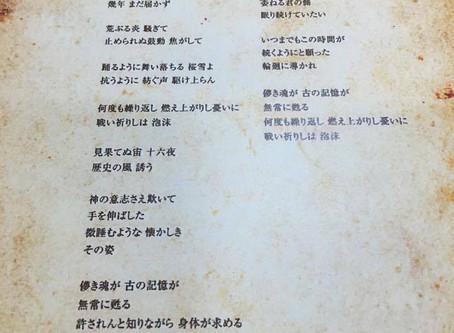 FF零式HD『UTAKATA〜泡沫〜』歌詞の謎!!編