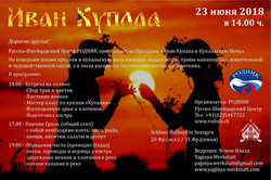 РОДНИК - КУПАЛА 2018 -RU