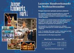 Luzerner Weihnachts- & Handwerksmarkt (RU)