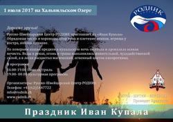 Родник приглашает на праздник - Иван Купала