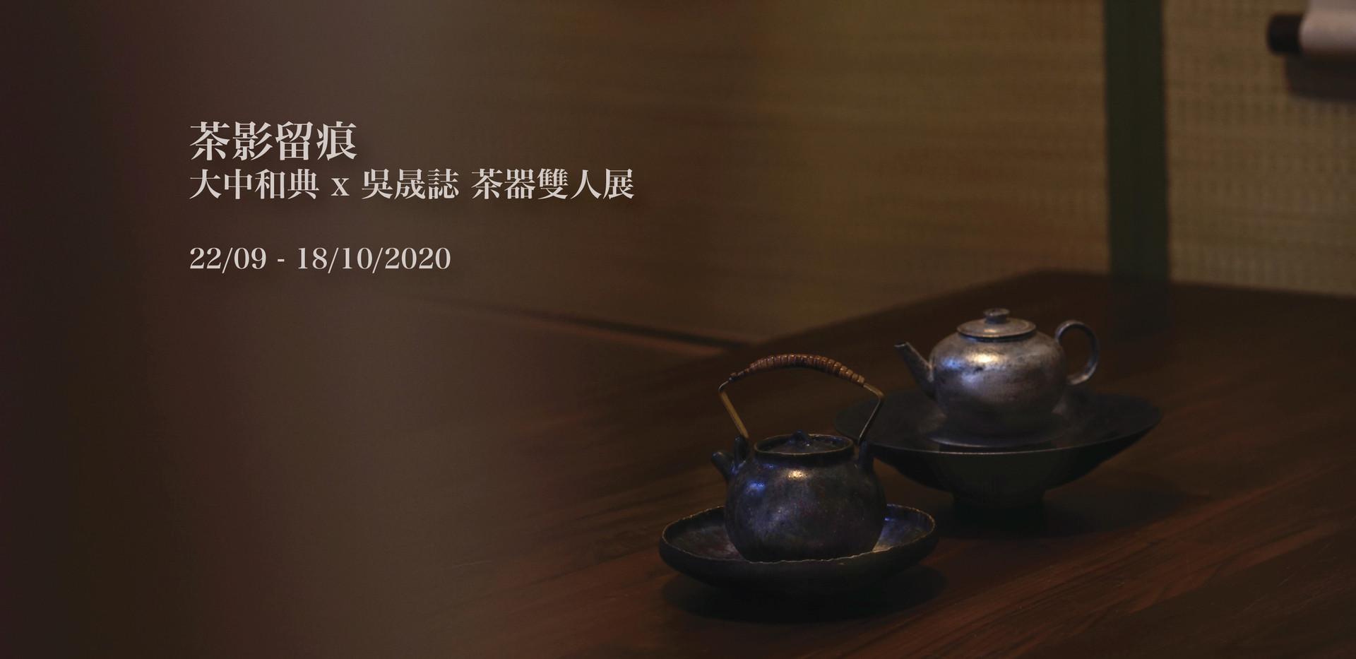 茶影留痕 大中和典、吳晟誌茶器雙人展Final-02.jpg