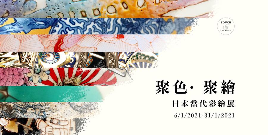 JAP - FB banner.png