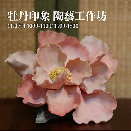 牡丹印象 陶藝工作坊 (特別加場)