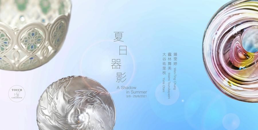 夏日器影facebook banner-02 copy.jpg