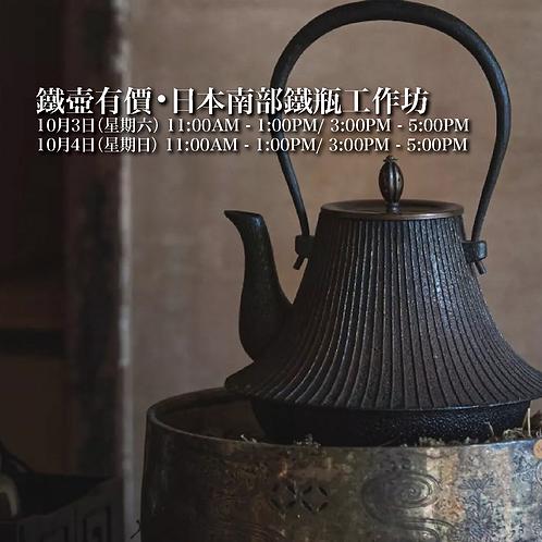 鐵壺有價 日本南部鐵瓶工作坊