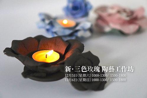 新・三色玫瑰 陶藝工作坊
