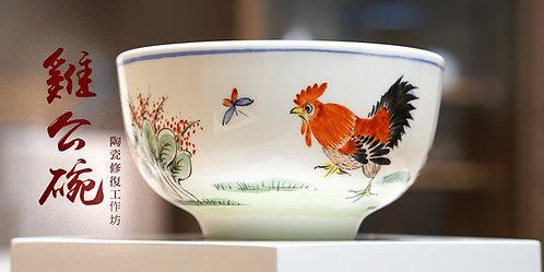 雞公碗・廣彩瓷畫工作坊