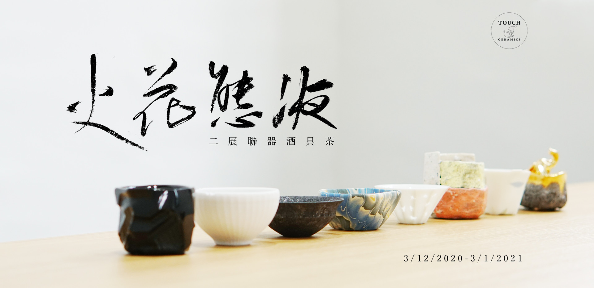 液態花火二facebook header new.jpg