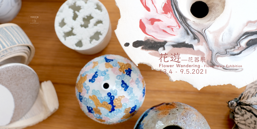 花遊 exhibition FB header final.png