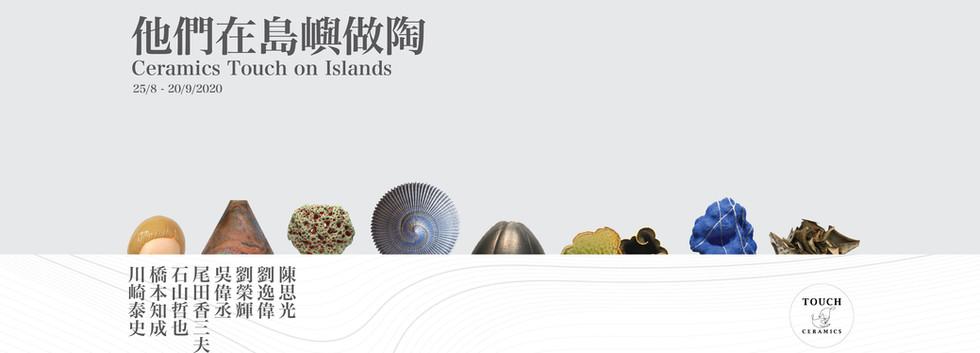 他們在島嶼做陶 Facebook banner v5-02.jpg