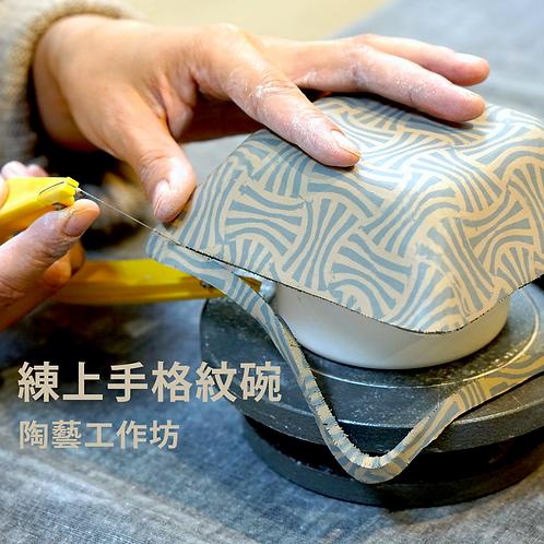 練上手格紋碗 陶藝工作坊