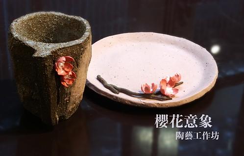 櫻花意象 陶藝工作坊