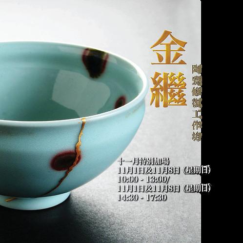 「金繼」陶瓷修復工作坊 11月特別場
