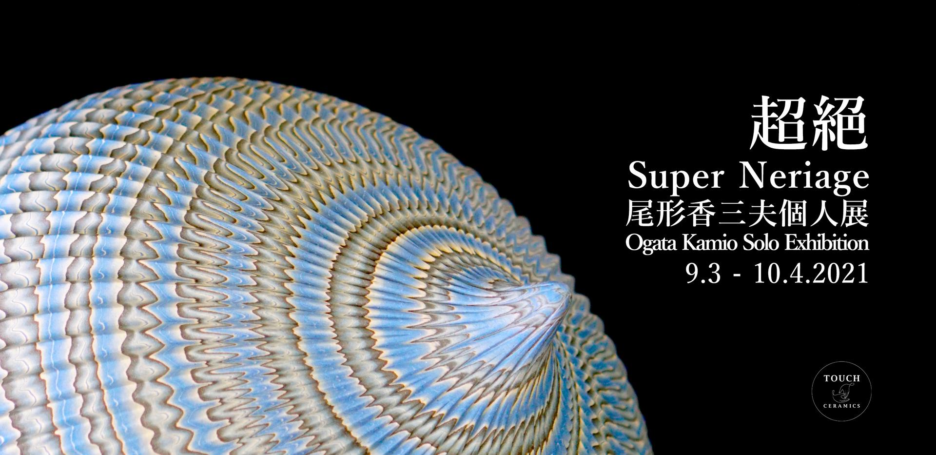 Super Neriage - exhibition FB.png