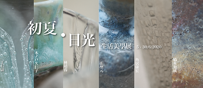 初夏日光 facebook banner-01-01.png