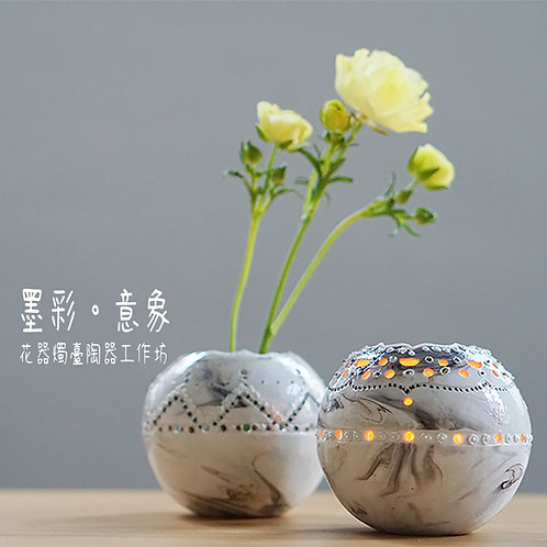 墨彩·意象- 花器燭臺陶器工作坊