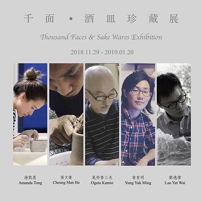 Sake_square-banner-1024x1024.jpg