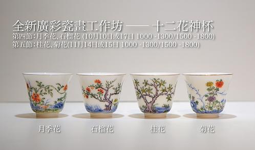 廣彩瓷畫工作坊 十二花神杯