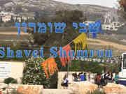Shavei Shomron.JPG