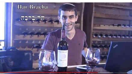 E-Har Bracha.JPG