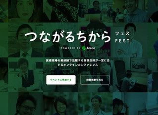 「つながるちからFEST.」に院長の田中、上田が出演しました