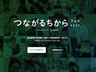 「つながるちからFEST.」に上田が出演しました