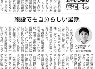 【メディア掲載】高齢者住宅新聞-若手Dr.が創る在宅医療
