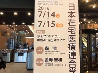 第1回日本在宅医療連合学会大会に参加してきました