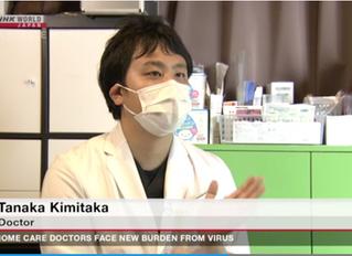 NHK WORLDにて、当院の訪問診療を取り上げていただきました。
