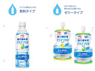 暑い季節に経口補水液のススメ その2〜アクアソリタ