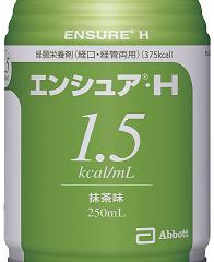 栄養管理のススメ〜エンシュア・H