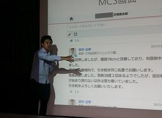三鷹市医師会でMCSの講演を行いました