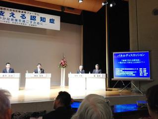 【講演会参加】武蔵野市地域医療連携フォーラム「地域医療連携で支える認知症」に参加してきました