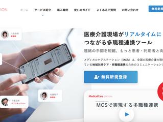 【医療介護職向け記事】MCS(Medical Care STATION)のススメ