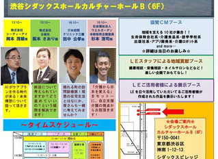 【登壇情報】院長がLEまちづくりfestivalに登壇します!
