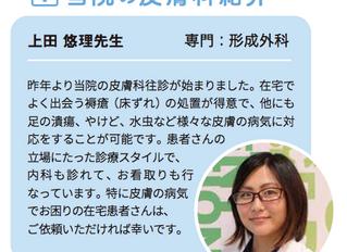 当院の皮膚科紹介:上田 悠理先生