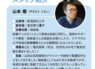 スタッフ紹介:相談員・診療アシスタント