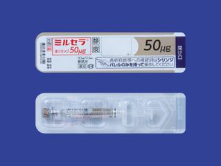 当院が対応できる特殊な注射 その2〜ミルセラ注射