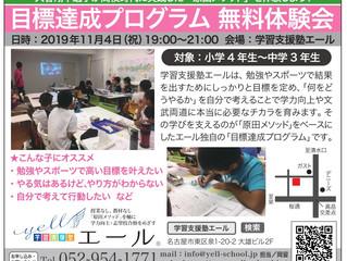 11/4開催 目標達成プログラム 無料体験会