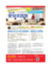 第9期愛知実践塾チラシ-001.jpg