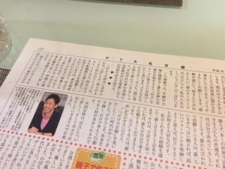 広報誌「PTA名古屋」の連載がスタートしました。