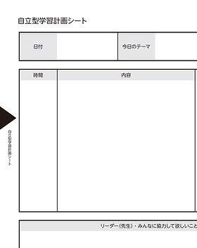 自立型学習計画シートのコピー.jpg