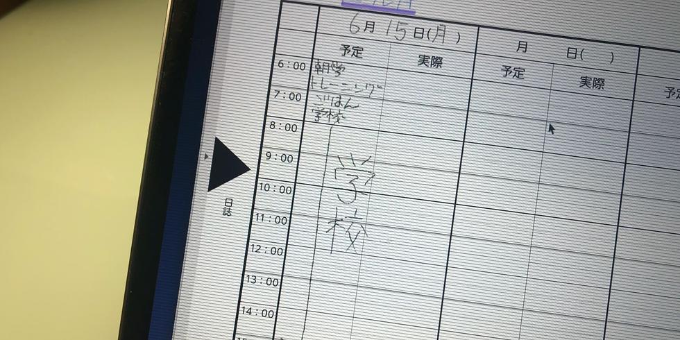【エールノートclassroom】モニター説明会