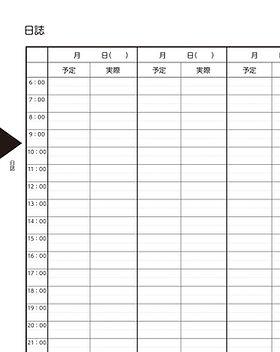 日誌のコピー.jpg