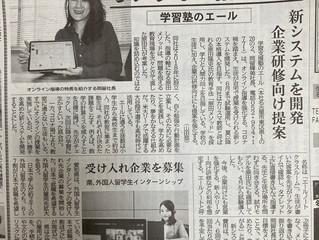 4/23 Yahoo!ニュースに掲載されました!